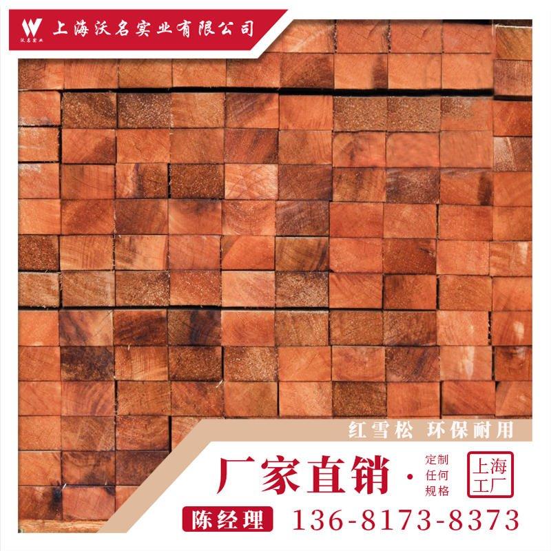 红雪松扶手 红雪松栏杆红雪松家具木方 实木板材 可原木定做