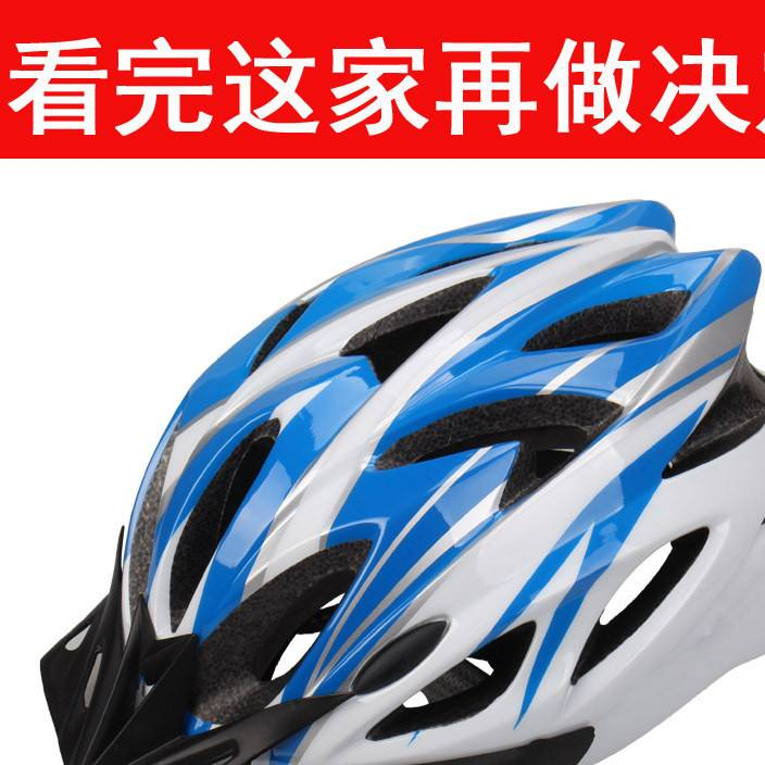 自行车头盔 一体成型骑行头盔自行车安全帽山地车头盔 全国包邮
