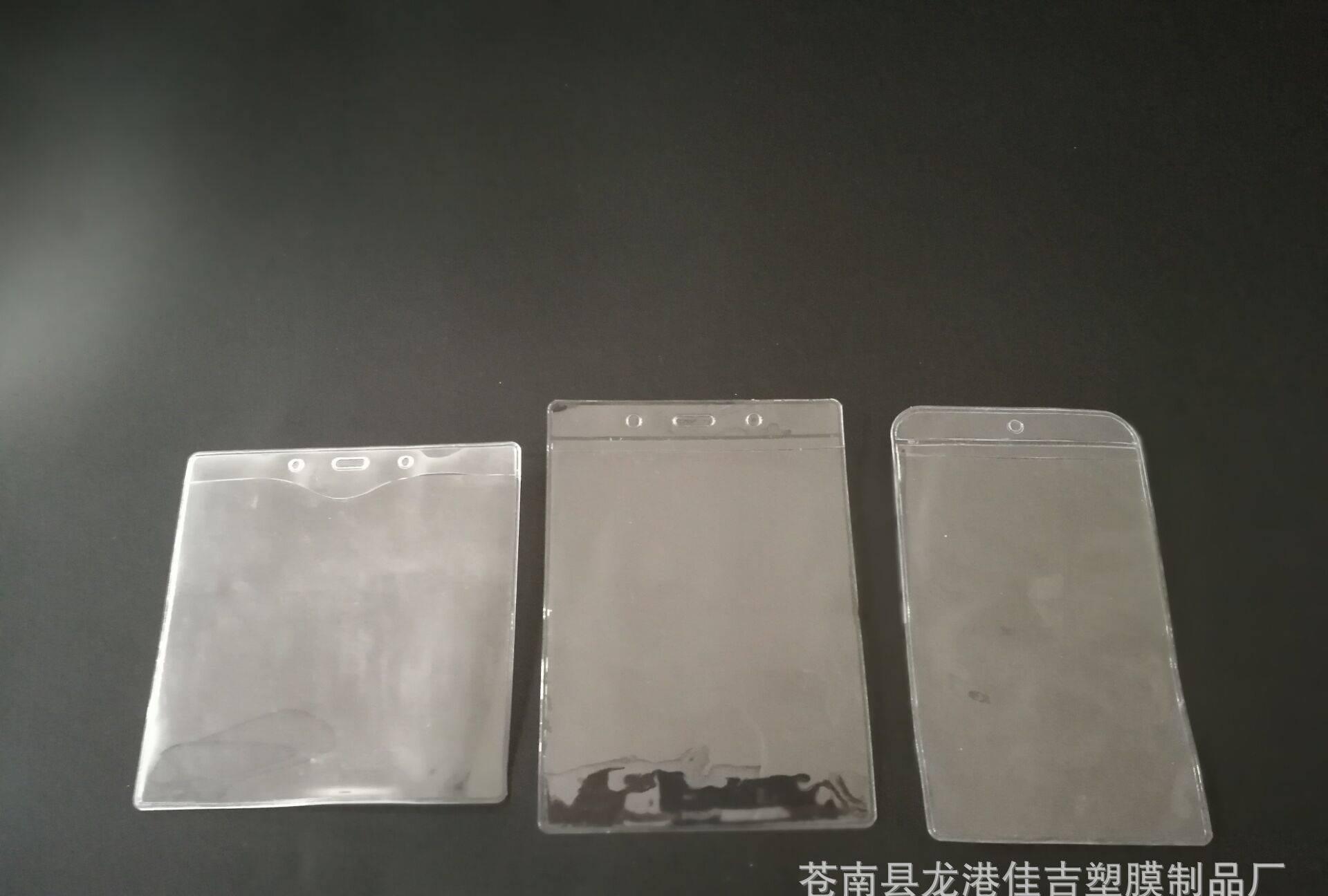 胸卡工作证卡套 标签标识卡袋 透明软PVC软膜卡套防水卡套等