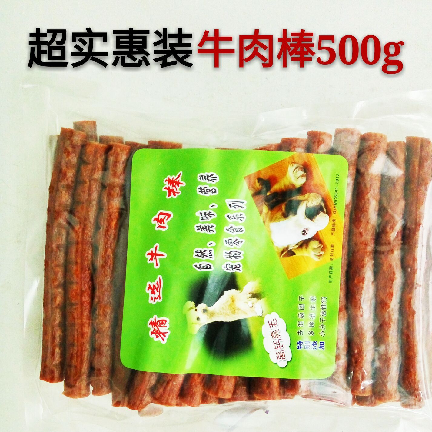 High pet cattle 500g dog beef strips meat pieces dog food training dog pet snacks teddy golden retriever wholesale