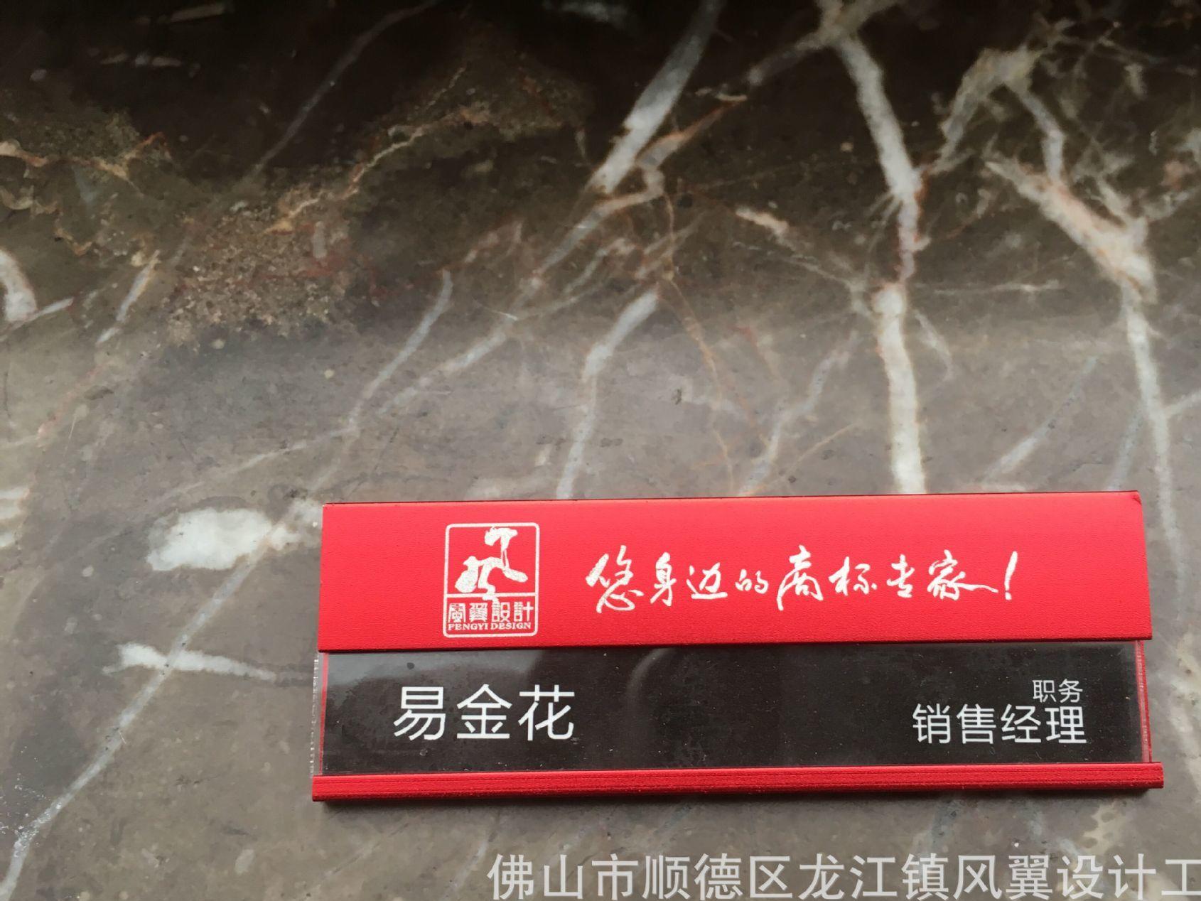 不锈钢金属胸牌 吸铁铭牌 高档工号牌 酒店员工胸卡 广东家具商标