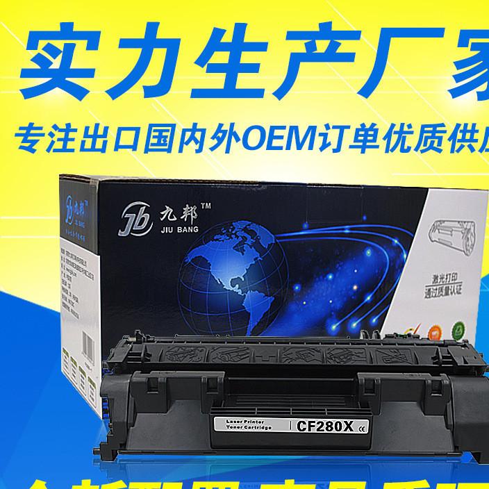 九邦  CF280X  HP M401dn硒鼓    工厂直销 打印耗材