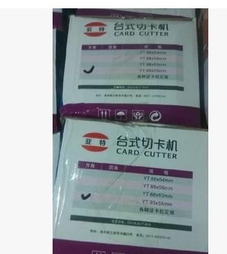 亚特名片切卡机 手动切卡机 亚特 重型切卡机 名片圆角切卡机
