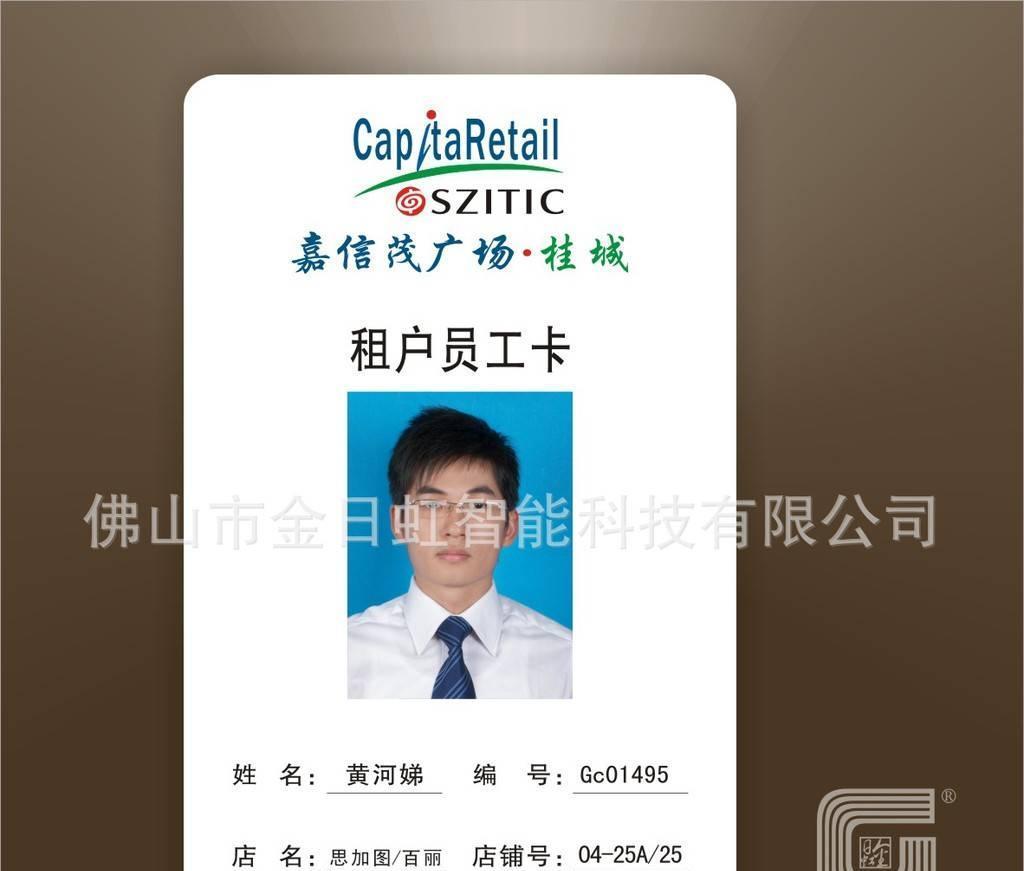 佛山厂家制作优质PVC人像证卡、工作挂牌、胸卡