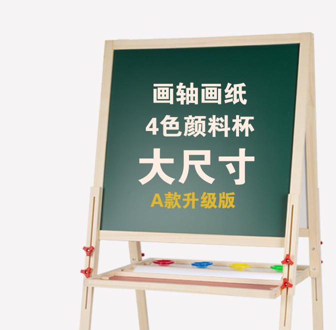 壹俩步实木儿童画板磁性写字板白板画画板家用涂鸦板可升降