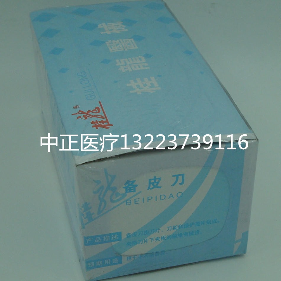 Disposable leather knife yangzhou guilong double - edged leather knife independent packaging