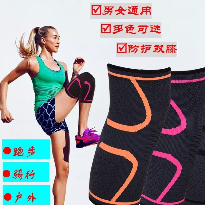 护膝厂家批发新款保暖护膝 运动护具登山护膝 篮球跑步防护用品