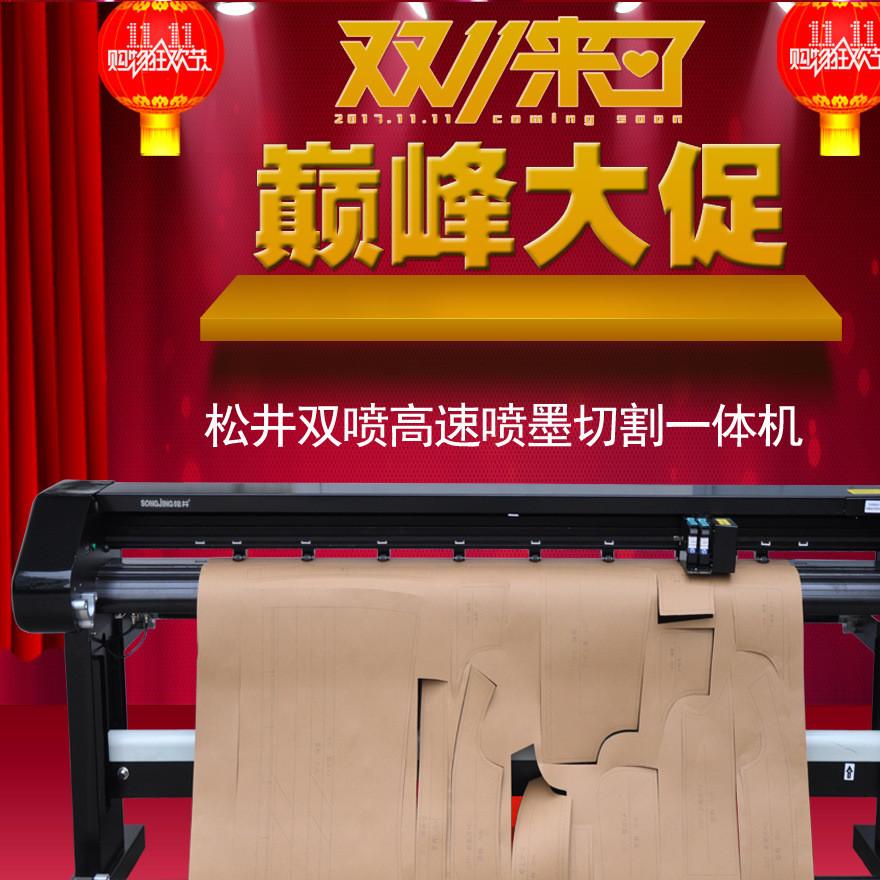 松井样板切割一体机服装家具制版工作室使用 打印180CM切割160