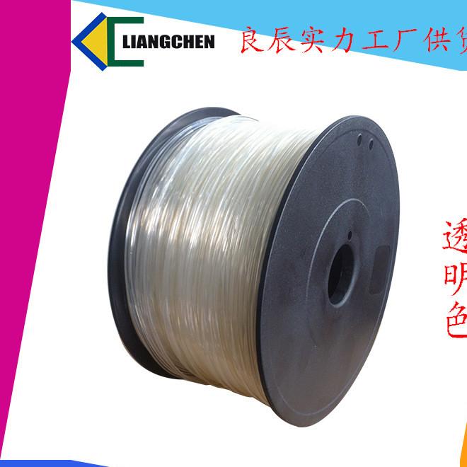 良辰塑胶3D打印耗材塑料棒  透明色PLA1.753D打印耗材 可定制