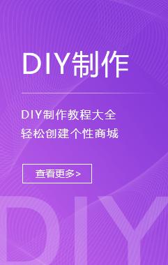 DIY制作